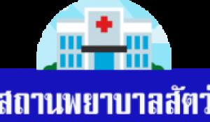 สถานพยาบาลสัตว์